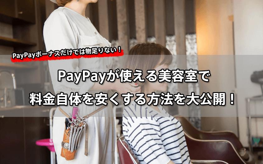PayPay(ペイペイ)が使える美容室で料金自体を安くする方法