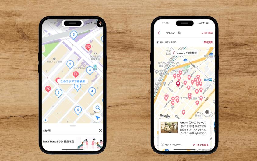 PayPayが使える美容室を調べる方法